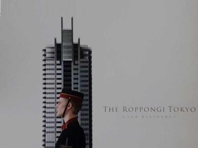 THE ROPPONGI TOKYO<br> CLUB RESIDENCE
